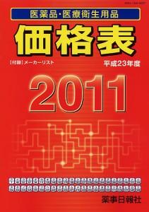 医薬品・医療衛生用品 価格表2011(平成23年度版) : 薬事日報ウェブサイト