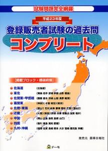 香川県|薬務のページ - 登録販売者試験情報