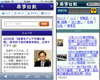 スマートフォン版(左)とフィーチャーフォン版のトップページ