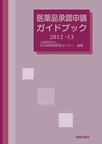 医薬品承認申請ガイドブック 2012-13