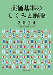 薬価基準のしくみと解説 2014