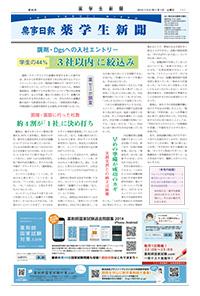 薬学生2014.11.01.indd