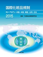 国際化粧品規制2015-EU・アセアン・中国・米国・韓国・台湾・日本-