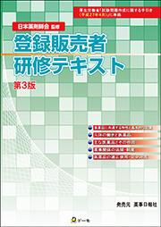 登録販売者 研修テキスト 第3版