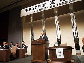 日本保険薬局協会第12回定時総会