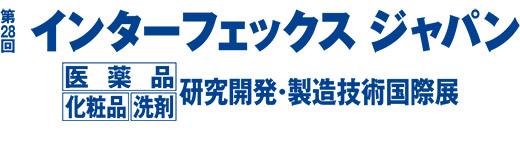 第28回 インターフェックス ジャパン