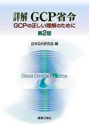 shoukai_gcp_2han