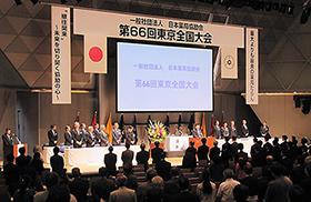 薬局協励会の第66回東京全国大会
