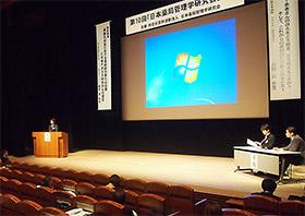 第10回「日本薬局管理学研究会」年会