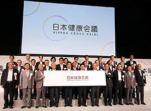 実行委員が一堂に会した日本健康会議の発足式