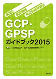 医薬品・医療機器・再生医療等製品 GCP・GPSPガイドブック2015