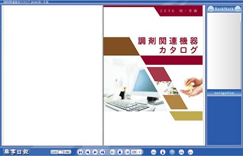 digital_catalog_201610