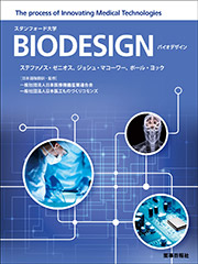 バイオデザイン日本語版