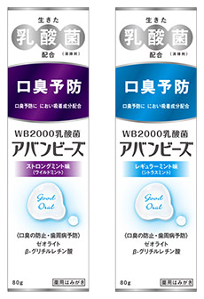 歯磨剤アバンビーズから新製品