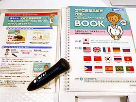 OTC医薬品販売外国人コミュニケーションBOOK