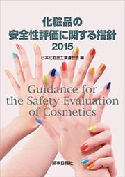 化粧品の安全性評価に関する指針2015