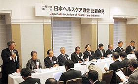 記者会見する日本ヘルスケア協会幹部