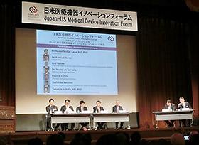 日米医療機器イノベフォーラム