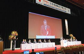 鹿児島で第48回日薬学術大会