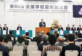 松山で全国学校薬剤師大会