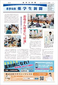 薬事日報 薬学生新聞 2016/01/01