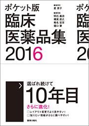 ポケット版 臨床医薬品集2016