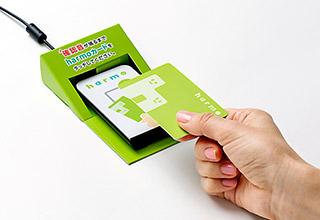 カードタッチで簡単操作のharmoは誰にでも使える