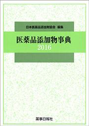 医薬品添加物事典2016