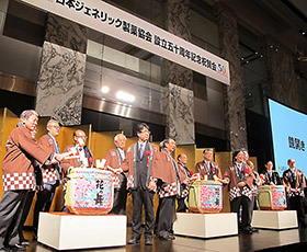 50周年式典開催