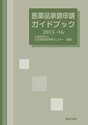 医薬品承認申請ガイドブック2015-16