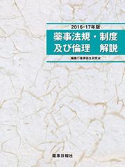 薬事法規・制度及び倫理解説 2016-17年版