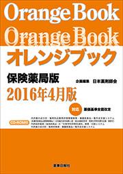 オレンジブック 保険薬局版 2016年4月版(CD-ROM付き)