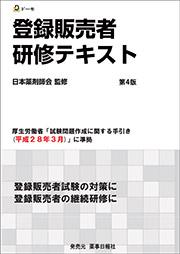 登録販売者 研修テキスト 第4版