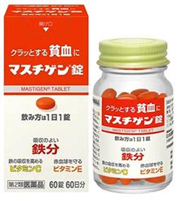 「マスチゲン錠」(第2類医薬品)
