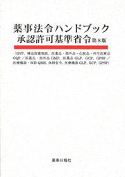 薬事法令ハンドブック 承認許可基準省令 第8版