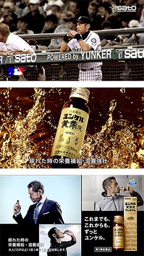 ユンケルの新TVCM「日米通算4257安打達成」篇