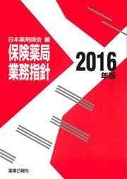 保険薬局業務指針2016年版