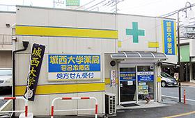 城西大学薬局毛呂本郷店