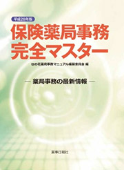 平成28年版 保険薬局事務完全マスター