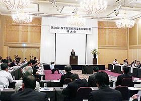 第20回政令指定都市薬剤師会総会