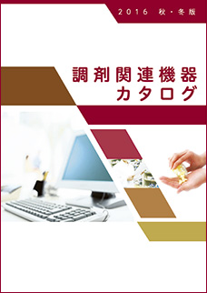 調剤関連機器カタログ2016秋冬