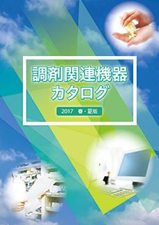 調剤関連機器カタログ2017春夏