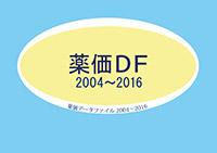 薬価データファイル2004~2016