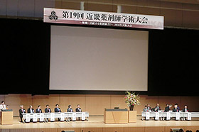 第19回近畿薬剤師学術大会