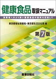 健康食品取扱マニュアル 第7版
