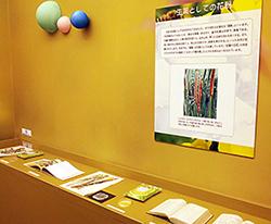 「蒲黄」や「海金砂」など和漢生薬として利用される花粉や文献なども紹介