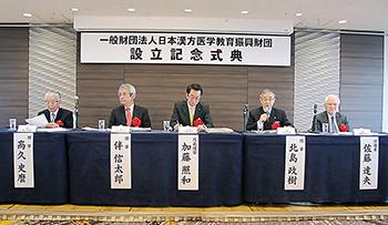 漢方医学教育の財団設立