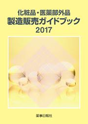 化粧品・医薬部外品製造販売ガイドブック2017