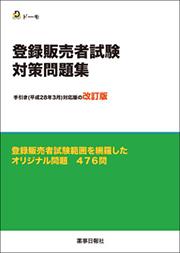 登録販売者試験 対策問題集 手引き(平成28年3月)対応版の改訂版