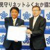 締結式で握手を交わす小川洋県知事(左)と上村光昭代表理事